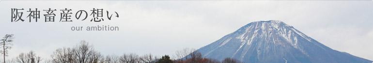 阪神畜産の想い